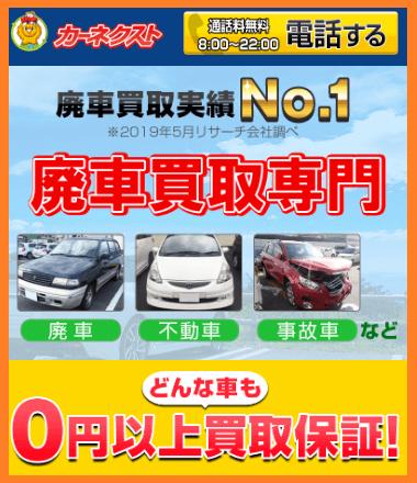 SP 廃車買取カーネクスト長崎